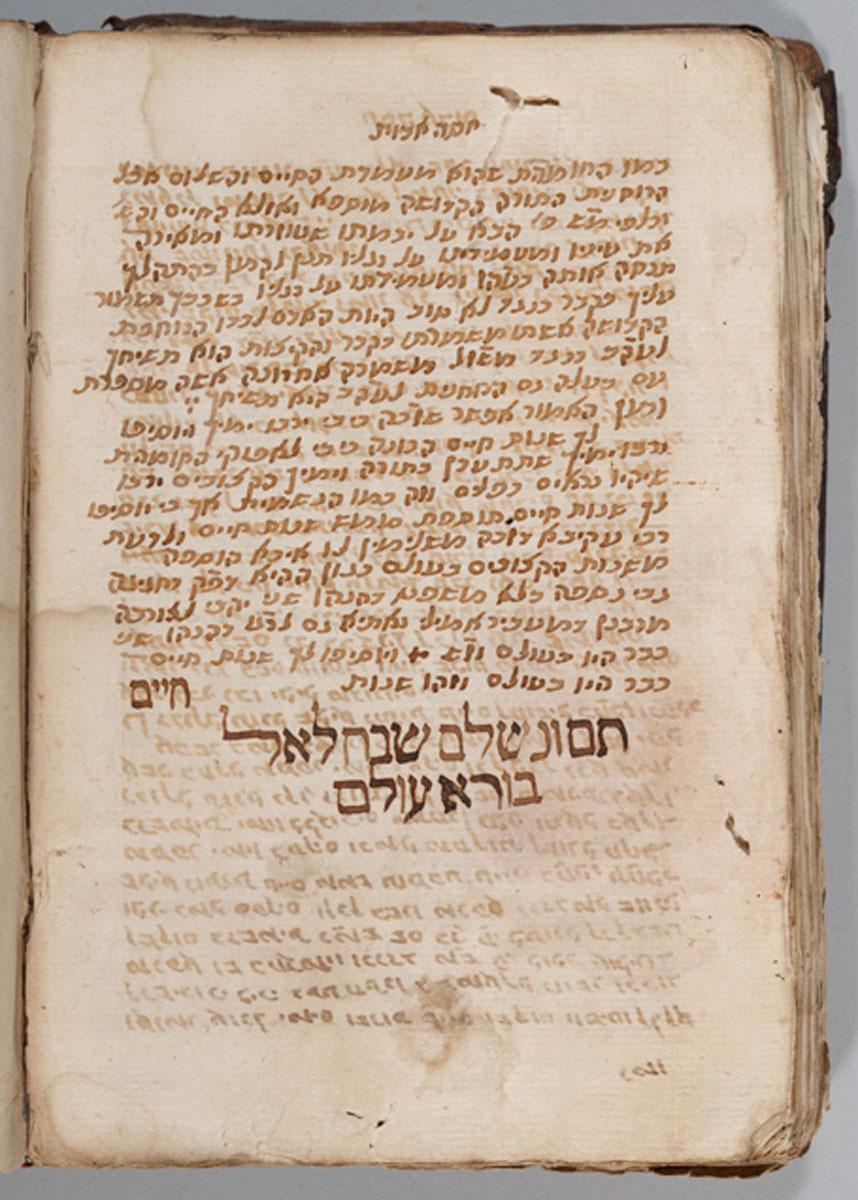 Shem ha-gedolim. 98 v.