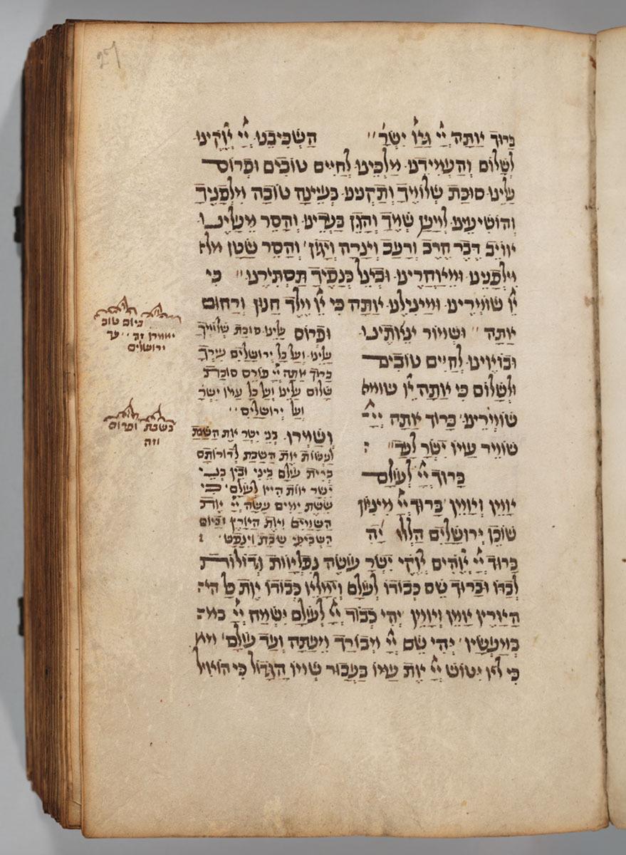 Maḥzor le-shalosh regalim. 27r