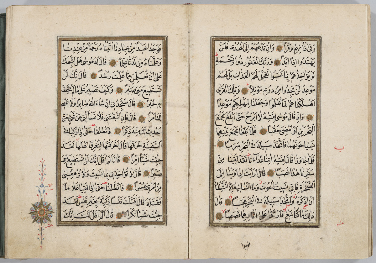 Quran, sura 1 and sura 2, section of the surat al-Kahf, colophon