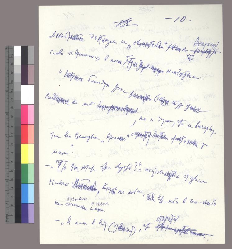 Reminiscences, 1900-1917 [Fragment of a memoir]