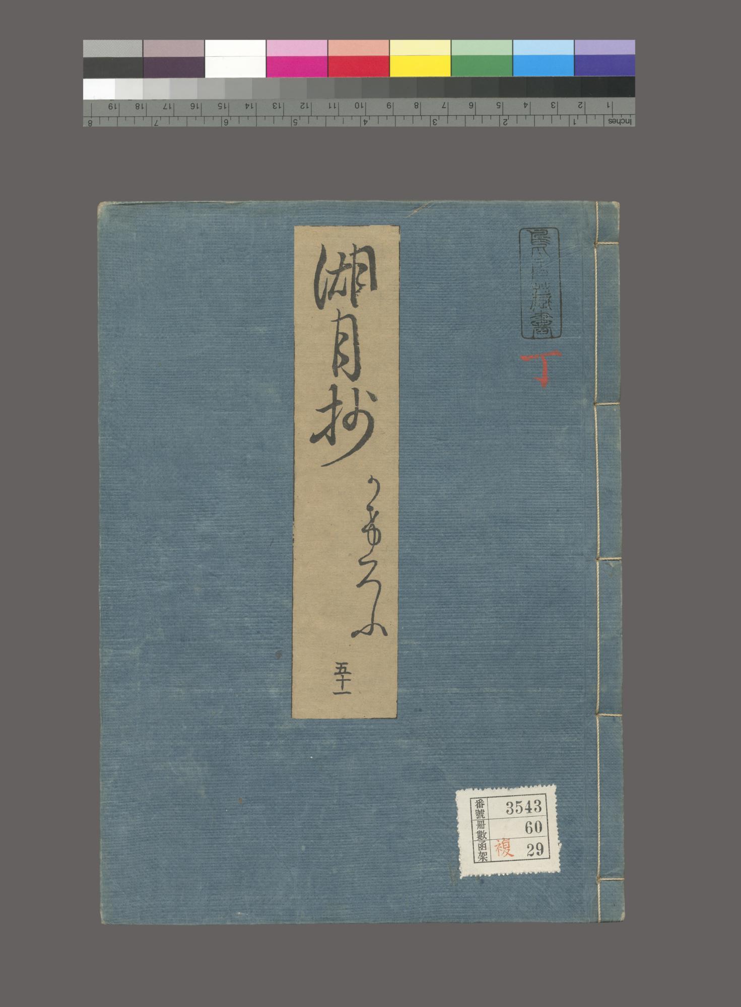 Genji monogatari kogetsu shō (The Tale of Genji)