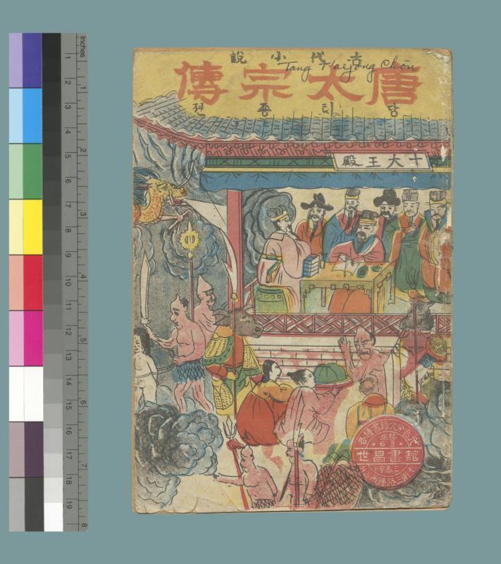 Kodae sosŏl - Tang Taejyong chyon (Biography of Tang Taizong)