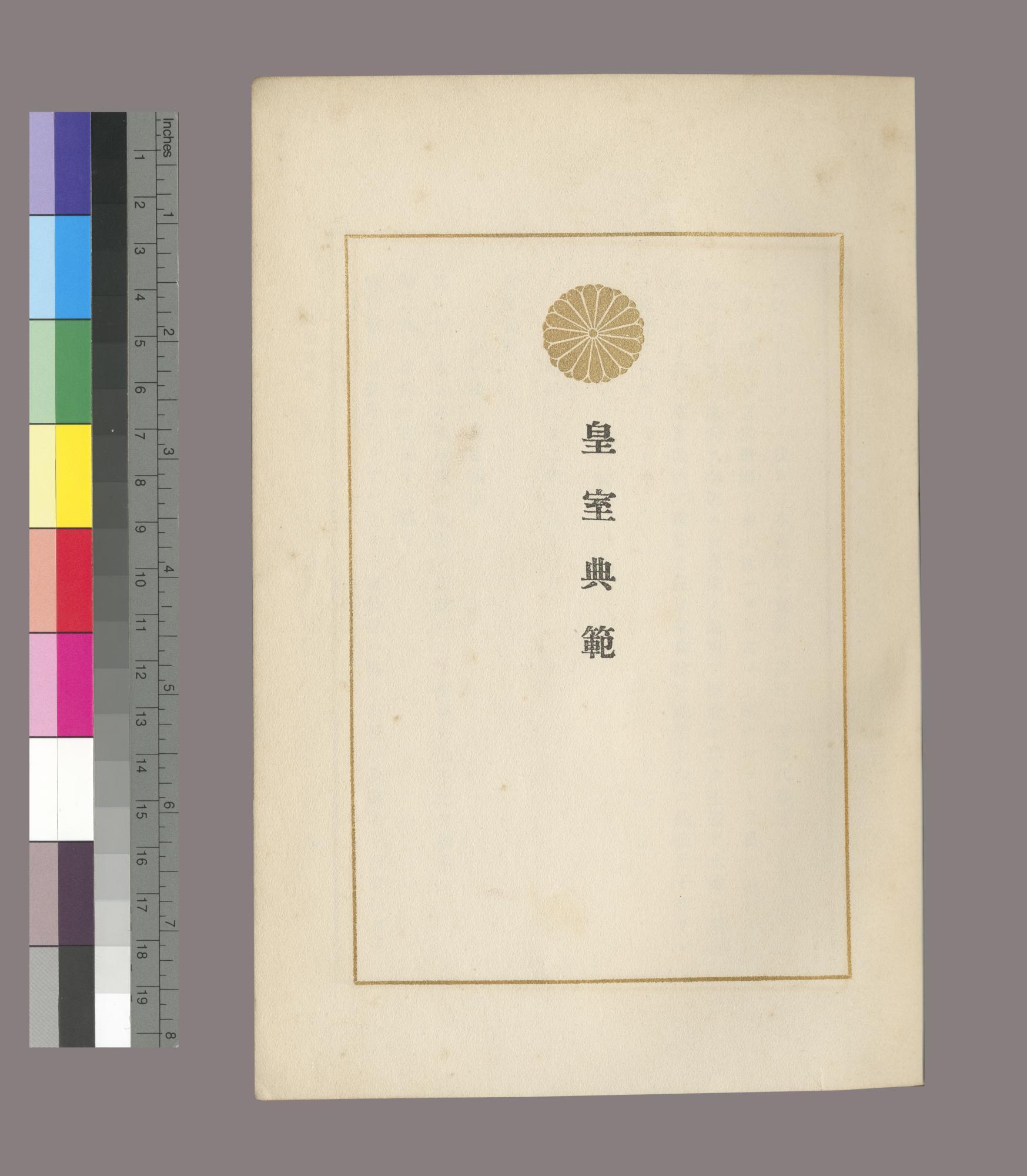 Kenpō Teiyō [Outline of the Constitution]