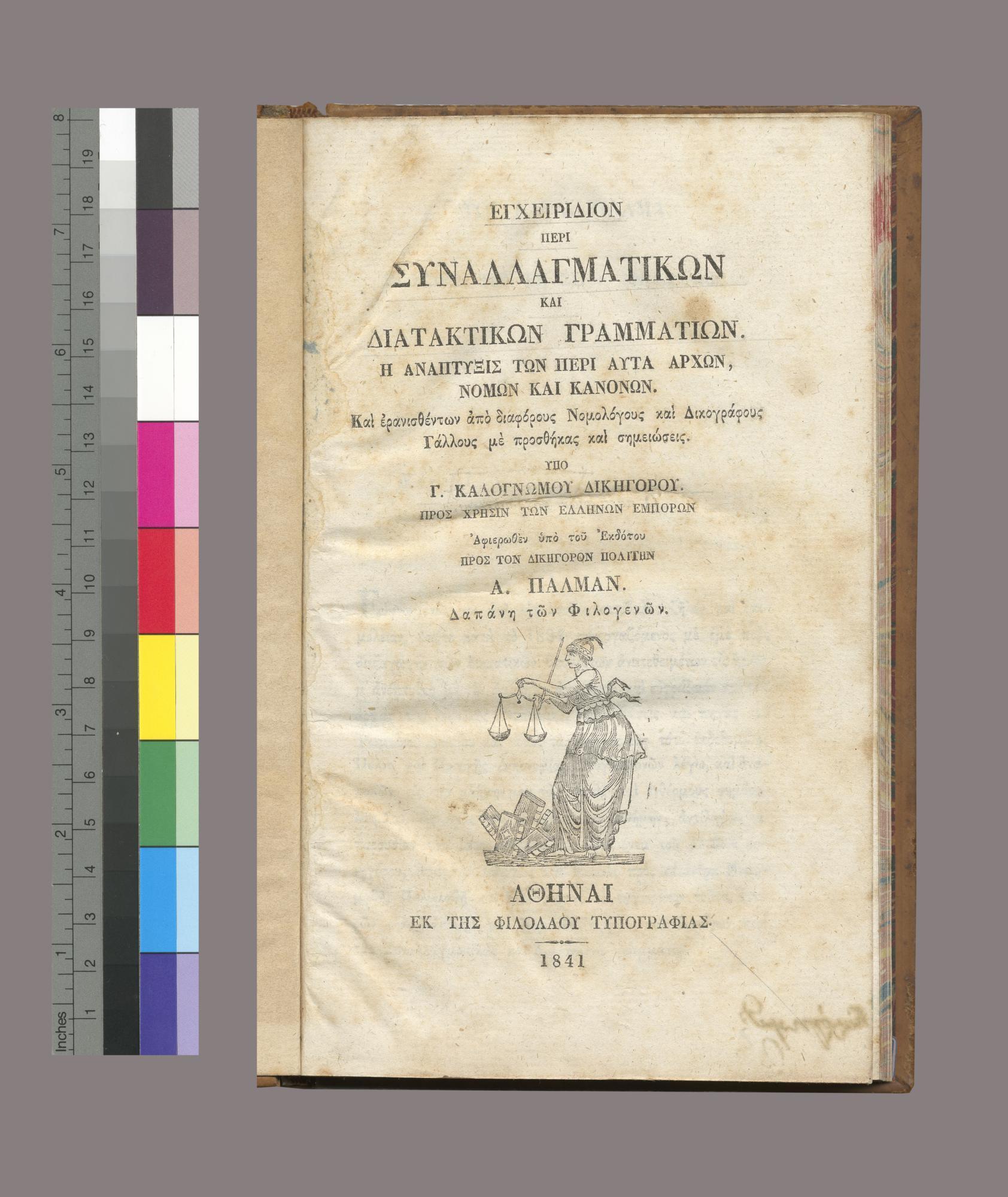 Enchiridion peri synallagmatikon