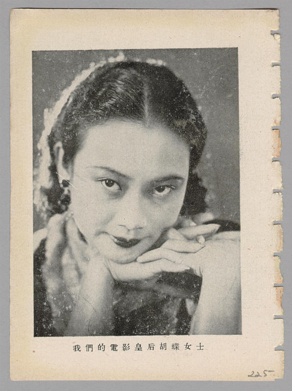 Ling long. Vol. 4, issue 129 (1934), page 225