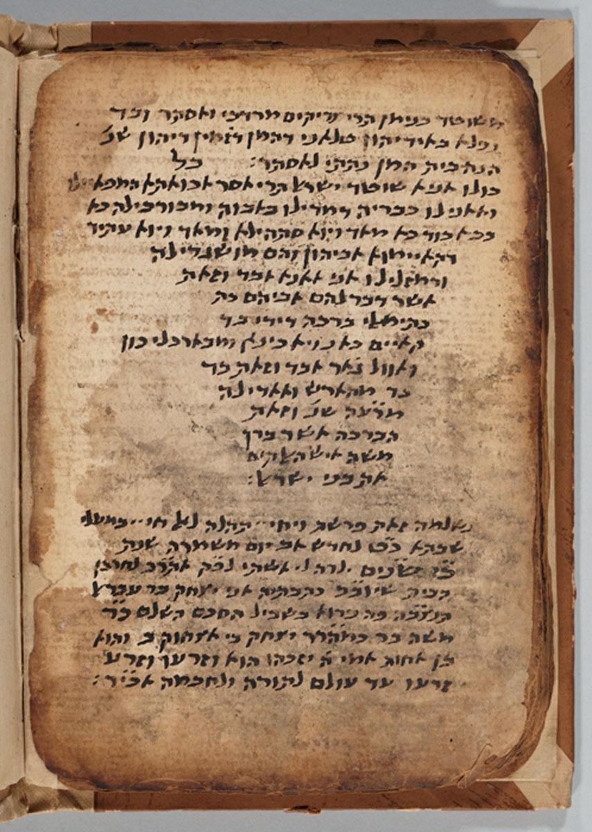 Midrash ʻal parashat ṿa-yeḥi: be-Aramit ḥadashah. Last leaf