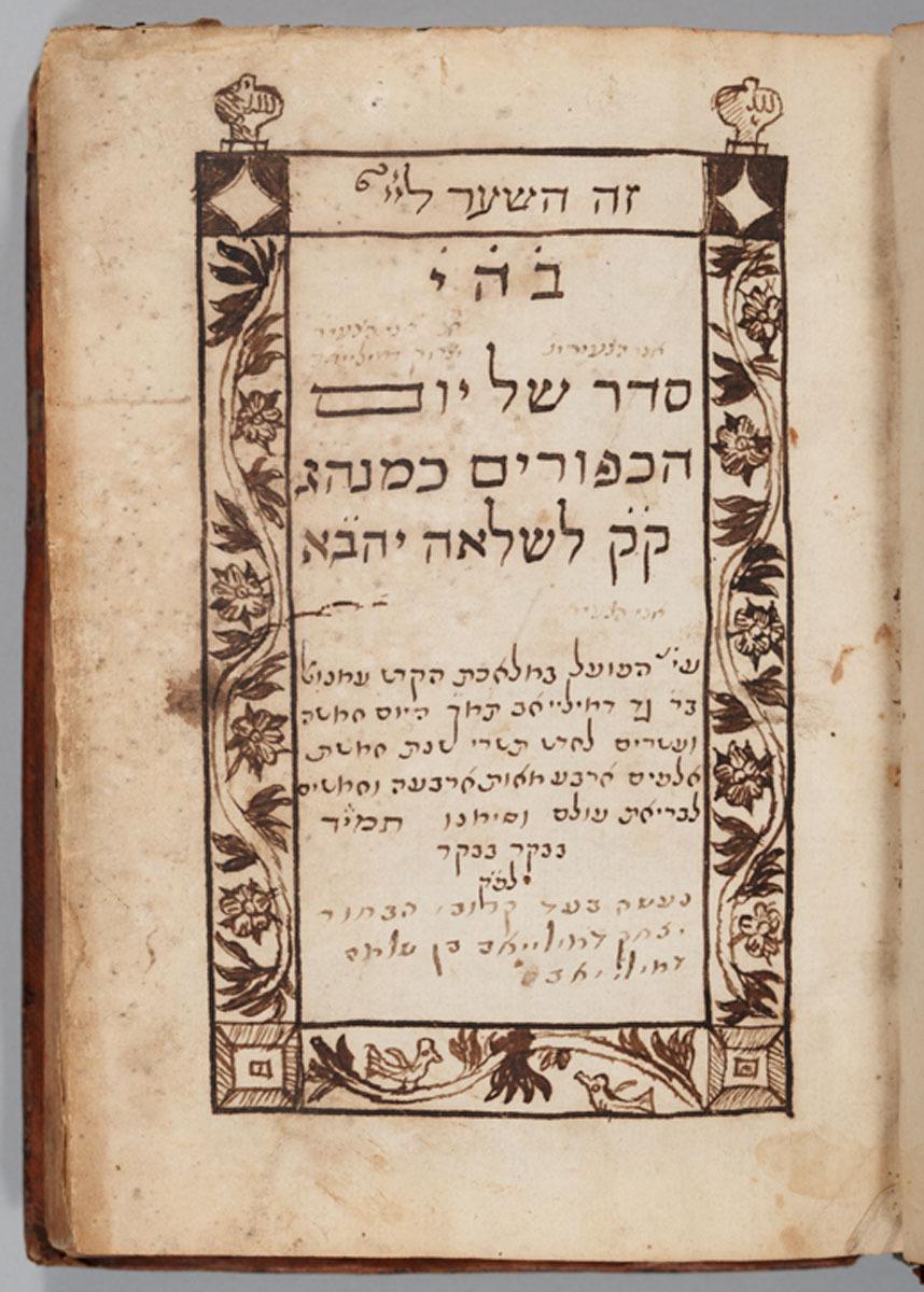 Seder shel Yom ha-Kippurim: ke-minhag Lisle. Title page.