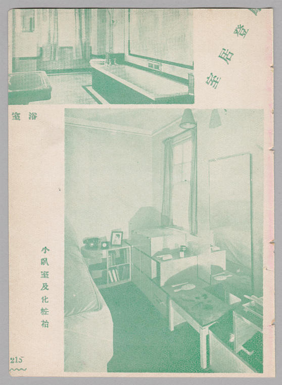 Ling long. Vol. 2, issue 55 (1932), page 215