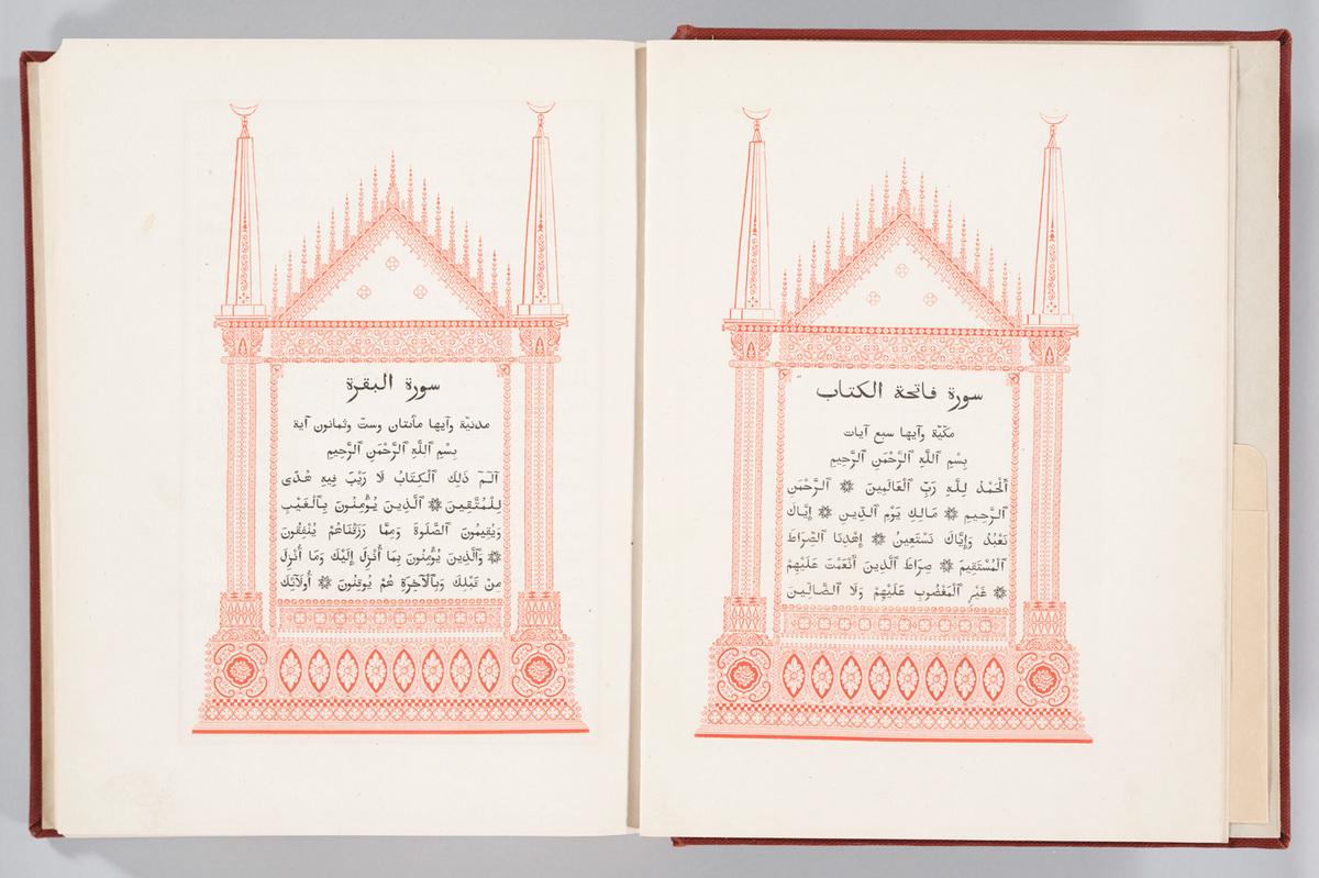 Corani textus arabicus, opening pages