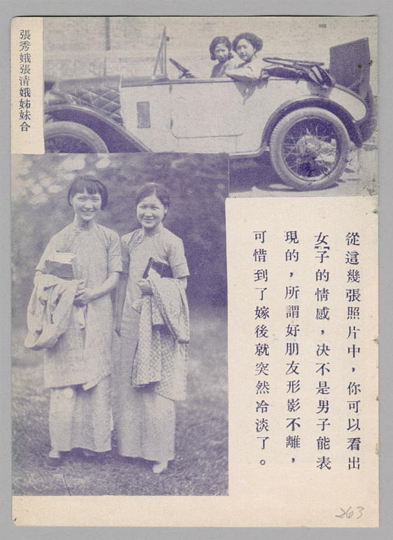 Ling long. Vol. 2, issue 56 (1932), page 263