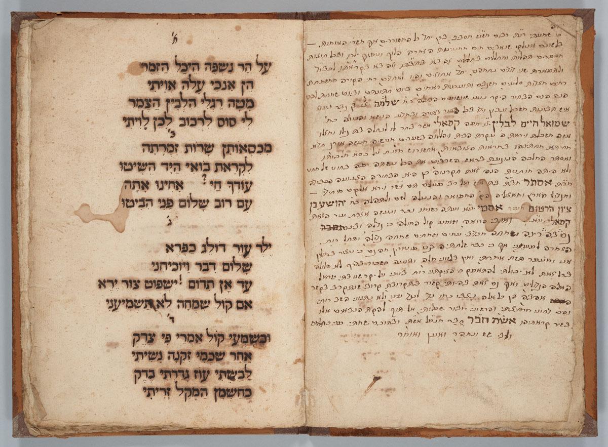 Eshet haver: shir le-hatunah. First spread