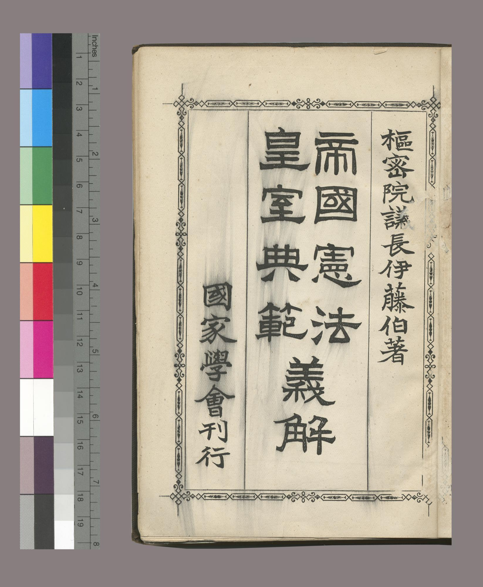Teikoku kenpō, Kōshitsu tenpan gige [Commentaries on the Constitution of the Empire of Japan and Imperial ordinance]