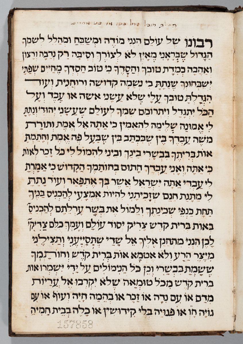 Pinkas Mohel: min ha-shanim 5479-5478 (1719-1728). First page text