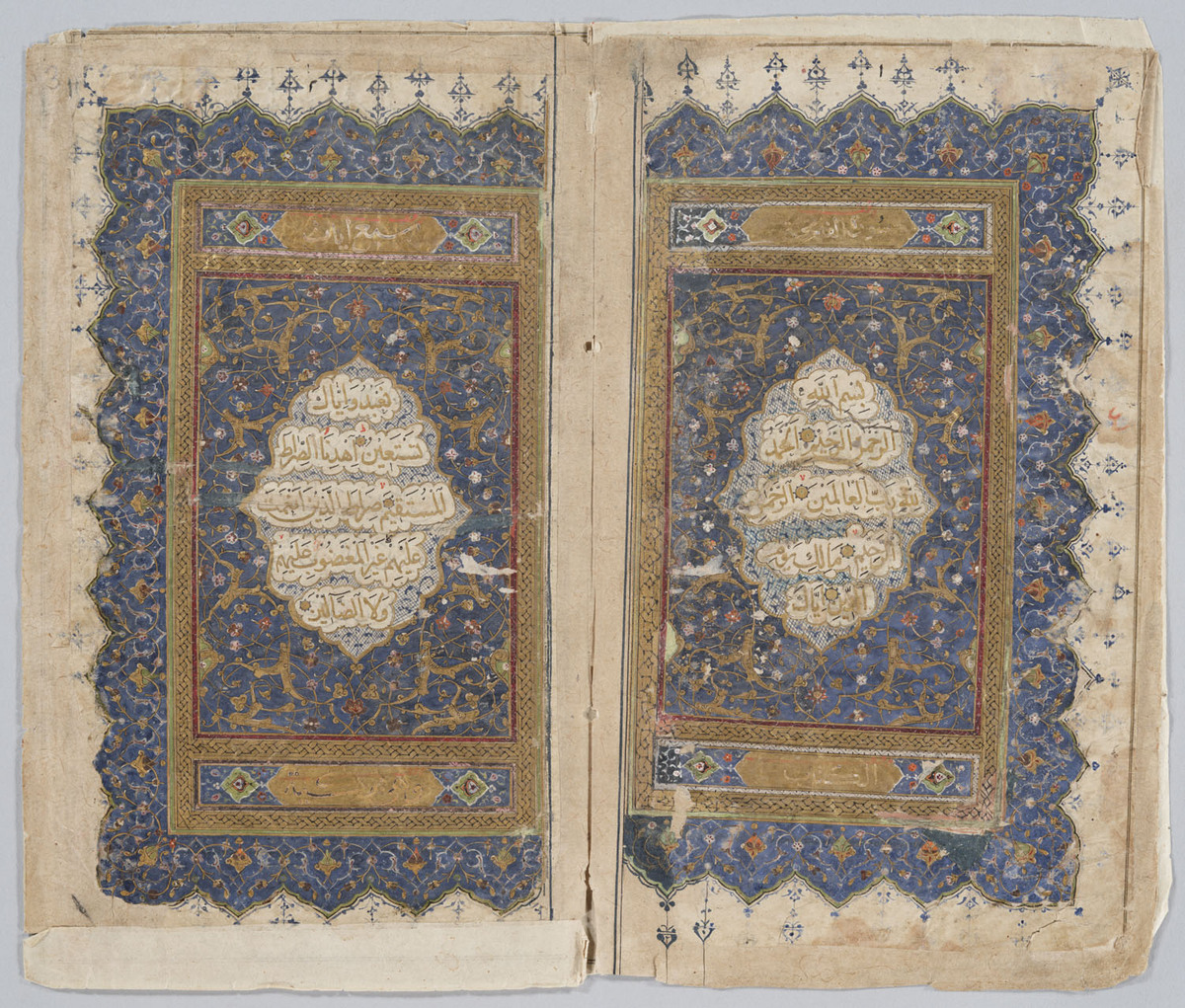 Quran, sura 1 opening pages, sura 2 opening pages