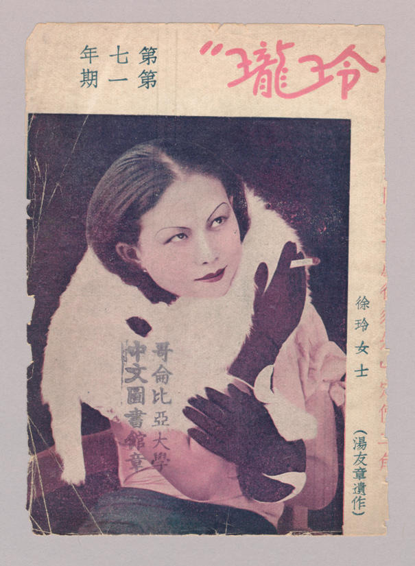 Ling long. Vol. 7 issue 268 (1937), page 1
