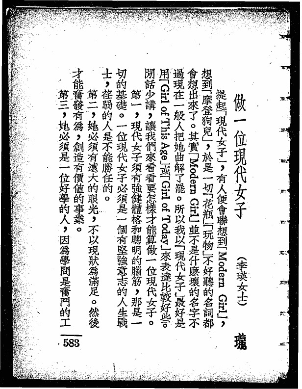 Ling long. Vol. 4, issue 135 (1934), page 583