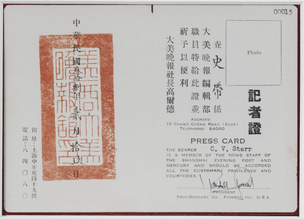 Shanghai Press Card