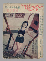 Ling long. Vol. 7, issue 296 (1937), page 2241