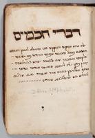 Divre Ḥakhamim: halo ema pesaḳim mezuḳaḳim rabe ha-toʻelet. Title page
